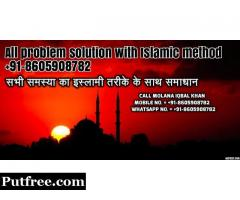 Love Problem Solution Astrologer +91-8605908782 Love Marriage Wazifa