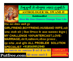 Free Girl Love Solution Mantra on Phone Call 8569952940 Pandit Sk Swami ji