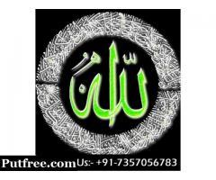 Har Mushkil Aur Pareshani Se Nijat Ka Amal @# +91-7357056783