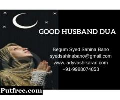 Good Husband Dua | Dua to Get Handsome Life Partner | Lady Vashikaran Specialist