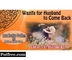 Wazifa for husband to come back and Dua for Love back by Astrologer