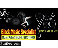 Muslim Molvi Baba Ji who is famous from as Black Magic Specialist 786