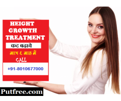 PH:(+91)8010677000:-best height increase treatment in Chirala,Andhra Pradesh