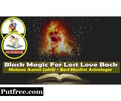 Black Magic for Lost Love Back fulfill your desire by casting this mantra