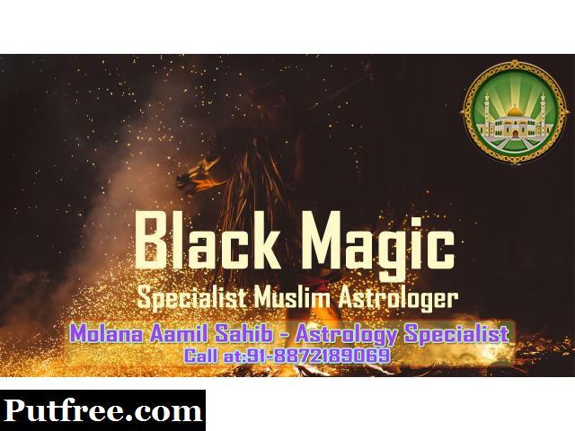 Black Magic Specialist Muslim Astrologer Expert baba ji is here