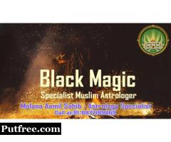 Black Magic Specialist Muslim Astrologer Expert baba ji is here