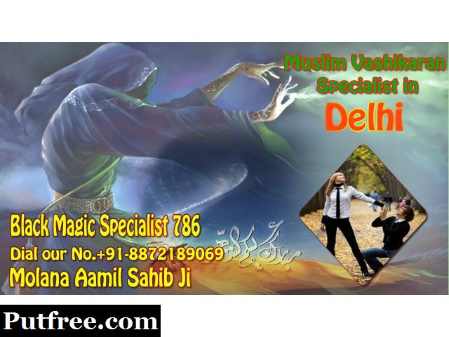 Follow his advice to solve love Matters Muslim Vashikaran Specialist in Delhi
