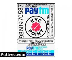 PAYTM KYC FREE FREE FREE