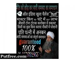 +91-8875132955  love problem solution specialist molvi baba ji