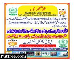 Nadra ETO Verification For Vehicle Transfer or Registration