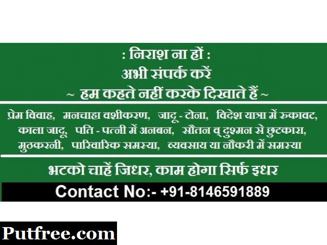 Love Vashikaran Specialist  ☏ +91-8146591889 love marriage specialist