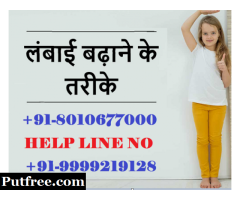 【 PH. +91-8010677000 】 height gain treatment in Jangpura