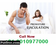 8010977000 - treatment for early discharge in ayurveda in Delhi