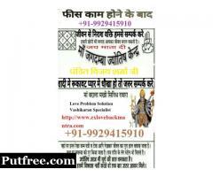Online Love Vashikaran Specialist Babaji +91-9929415910 In Pune