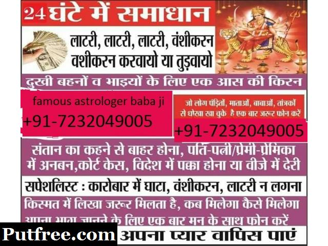 Vashikaran +⁹¹-7232049005 love problem solution baba ji