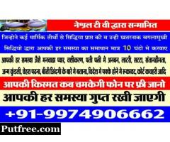 Love & Marriage Specialist | 24hrs Solution +91 9974906662