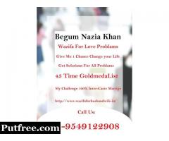 ((Lost LOVe))+91~9549122908~Love marriage specialist Begum ji ALL INDIA