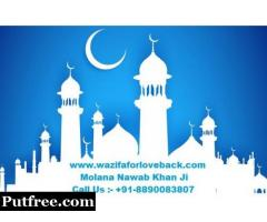 @#@+91-8890083807@#@stop my husband having affairs by Wazifa/Dua/Vashikaran
