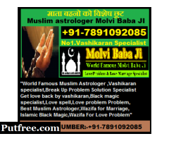 (+917891092085)Real__Love__Vashikaran__Specialist__Molvi Ji In SPain